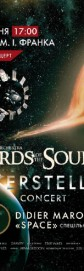 Lords of the Sound «Interstellar Concert»