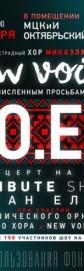 Эстрадный хор Микаэля Киладзе «New Voice», Tribute «Океан Ельзи»