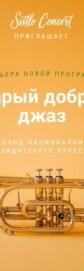 Старый Добрый Джаз, Музыка Биг-Бендов