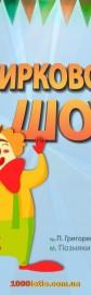 Циркова шоу-програма