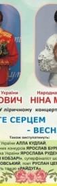 Концерт Нины Матвиенко и Ивана Поповича