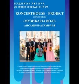 «Koncerthouse – project» «Музика на воді»