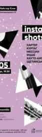 Sed Contra Ensemble: Картер, Куртаг, Мессіан, Іршаї, Хауто-Ахо, Щетинський