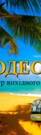 Тур выходного дня, Киев - Одесса