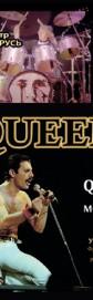 Tribute «Queen» в исполнении группы «Magic»