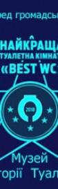 "Виставка - презентація ""Найкраща туалетна кімната ""BEST WC """