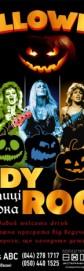 Halloween - «Lady ROCK»