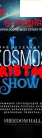 Kosmos. Christmas. Show