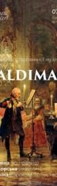 Vivaldimania» концерт старовинної музики