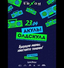 "23.04.2019 вт ""Акулы Олдскула"""