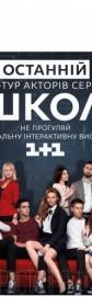 Сериал #ШКОЛА (фан-встреча)