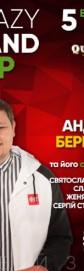 Crazy Stand-Up: Андрій Бережко