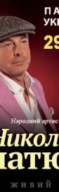 Николай Гнатюк