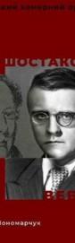 Шедеври камерної музики IXX ст. Бетховен, Шуберт, Франк
