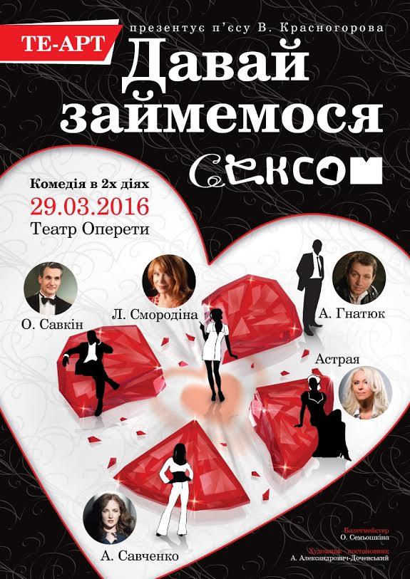 seks-teatr-kiev